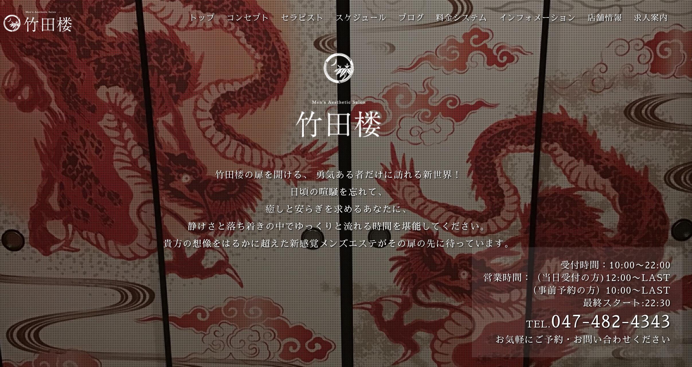 【気になるお店】竹田楼(たけだろう)千葉県八千代市